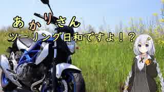 あかりさん、ツーリング日和ですよ!?part4