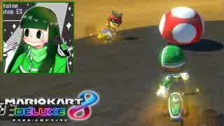 【マリオカート8DX】 vs #124 はたさこ(L)