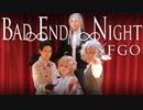 【FGO】 名探偵エドモンと仲間たちで Bad ∞ End ∞ Night 踊ってみた【遥か荒み系Pure】