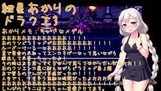 【VOICEROID実況】紲星あかりのSFC版ドラゴンクエスト3初プレイpart33