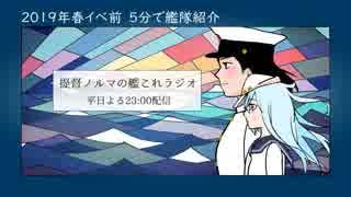 【2019春イベ】提督ノルマの艦これラジオ-E0【艦隊紹介】