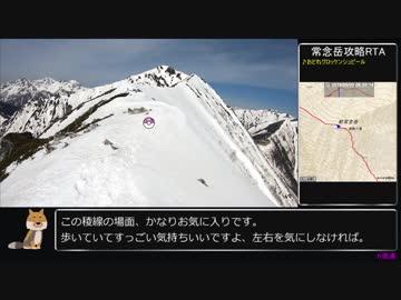 【ゆっくり】ポケモンGO 常念岳攻略RTA 05:22:40