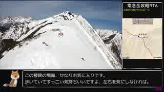 【ゆっくり】ポケモンGO 常念岳攻略RTA 05