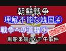 朝鮮戦争④改訂版 黒船来航から壬午事件