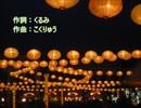 【オリジナル曲】夏の夜空に咲く花
