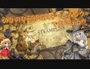 のびのびTRPGスチームパンクであそぼう!!「おうちにかえろう。」【ボイロ・ゆっくり】