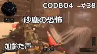 【Call of Duty: Black Ops 4 ♯38】加齢た声でゲームを実況~砂塵の恐怖~