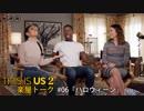 """海外ドラマ「THIS IS US 2」第6回楽屋トーク!""""命は巡る""""出演俳優陣が舞台裏から感想まで、思いっきりしゃべります!"""