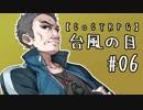 【クトゥルフ神話TRPG】台風の目 #06:異形