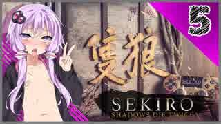 【SEKIRO】死ぬとゆかマキの服が脱げる隻