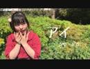 【☆ゆーか☆】アイ / AI   踊ってみた【3周年ありがとう】