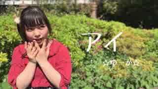 【☆ゆーか☆】アイ / AI   踊ってみた【3周