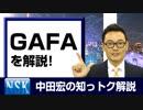 """【知っトク解説】今回は""""GAFA """""""
