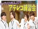 【2nd#7】声優力を高めよ!アテレコ練習会【K4カンパニー】