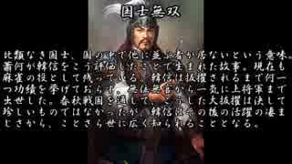 【三國志】美鈴がフランに教える楚漢戦争 33「国士無双」【ゆっくり解説】