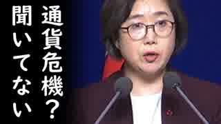 韓国ウォン暴落が止まらない通貨危機の韓国で韓国銀行関係者が絶対に漏らしてはいけない本音を漏らし韓国政府が激しく動揺!