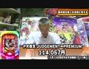 【パチンコ店買い取ってみた】第174回中古相場を参考に新内規...