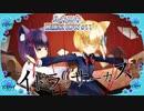ルキロキ歌謡SHOW #11【イドラのサーカス/Neru】