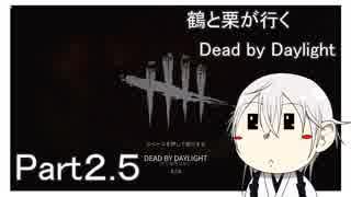【刀剣乱舞偽実況】鶴と栗が行くDead by Daylight part2.5