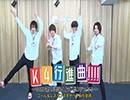【公式】K4カンパニー「K4行進曲!!!!」コール&レスポンス動画 ~GGSP第2弾盛り上げプロジェクト~