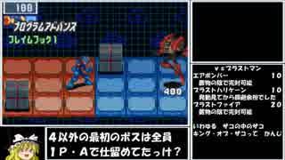 【ゆっくり実況】ロックマンエグゼ6Gを