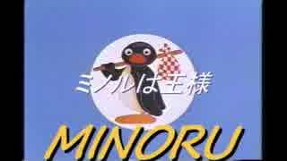 ミノルピングー 「ミノルは王様」