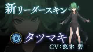 【Shadowverse × ワンパンマン】コラボリ