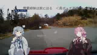 【車載旅】 琴葉姉妹は旅に出る ー第 2.5