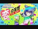 歌謡SHOW #12【ビバハピ/Mitchie M】
