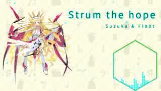 【第二回チュウニズム公募楽曲】Suzuka &