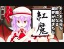 【東方MMDドラマ】もしも元号が紅魔になる異変が起きたら【ゆ...