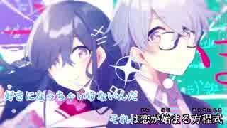 恋の始まる方程式/After the Rain/ニコカラ(on vocal)
