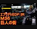 【EDF:IR】ハードでエブリディアイアンレイン!M36 巨人の街【実況】
