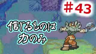 【ファイアーエムブレム】思考雑魚っぱの封印の剣  part43