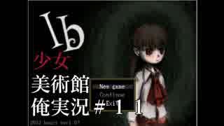 【Ib】少女、美術館、俺実況#11【ホラーゲーム】