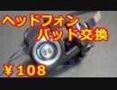 062 ヘッドフォン パッド交換