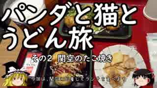 【ゆっくり】パンダと猫とうどん旅 2 関空