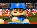 【パワプロ2018】#47 久々に偉業達成!盗塁日本記録更新目前だ!!【最強二刀流マイライフ・ゆっくり実況】