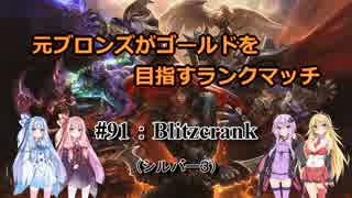 【LOL】 元ブロランク その91 (シルバ