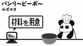 【第二回チュウニズム公募楽曲】パンリー