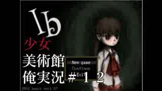 【Ib】少女、美術館、俺実況#12【ホラーゲーム】
