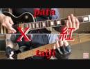 【紅】ギターソロpata taijiパート弾いてみました!【X】