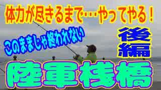 釣り動画ロマンを求めて 253釣目(後編: