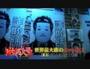 逆転人生「世界最大級のネット炎上」NHK総合5月20日に放送