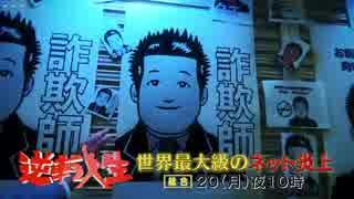 逆転人生「世界最大級のネット炎上」NHK総