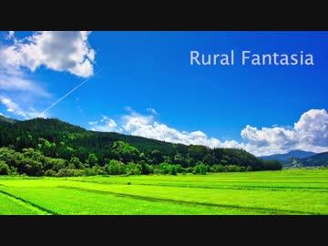 【オリジナル】Rural Fantasia【インスト曲】