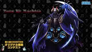 【第二回チュウニズム公募楽曲】Deus Ex M