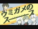 【刀剣】十五回は多すぎる【ウミガメのスープ】