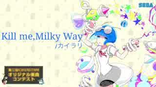 Kill me,Milky Way/カイラリ