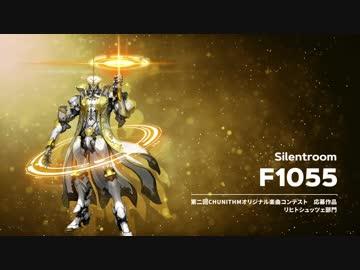 F1055 / Silentroom【第二回チュウニズム楽曲公募】